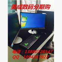 成都组装电脑分期付款笔记本电脑分期付款