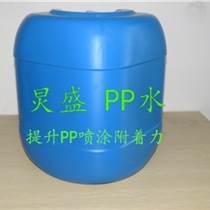 PP表面處理促進PP聚丙烯涂層附著 PP噴涂專用底漆