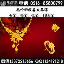 徐州铂金回收价格 黄金钻戒钯金首饰回收多少钱一克