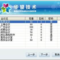 华望云视频会议软件系统