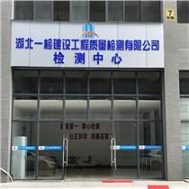 武汉哪家公司做室内空气检测专业?
