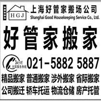 上海好管家搬場公司一站式精品搬家供應行業領先