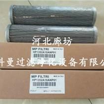 HP1352A10ANP01翡翠液壓油濾芯