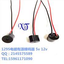1295 电磁有源蜂鸣器 直流12v 5v 厂家直销