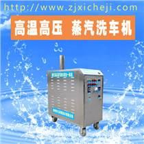 高压蒸汽清洗机供应信誉保证 移动洗车设备厂家