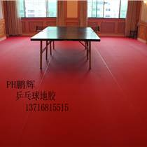 乒乓球塑膠地板價格,