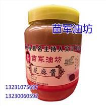 邯鄲芝麻醬禮盒-苗軍油坊-優質芝麻醬禮盒裝