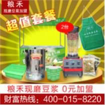 豆漿機免費加盟代理糧禾