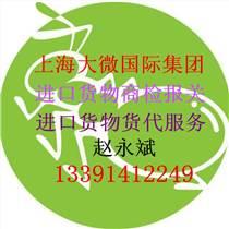 上海大微國際貨運有限公司