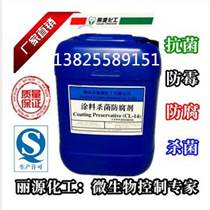 膠黏劑防腐劑 膠水殺菌防臭劑