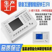 最熱ATM式鍵盤報鐘器,大彩屏語音互通,自動計時排鐘催鐘系統