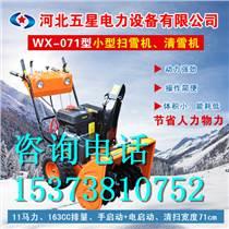 【多功能小型除雪機】多功能小型除雪機價格-廠家直銷