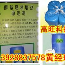节能高效醇基燃料添加剂,正品蓝白火生物油稳定剂