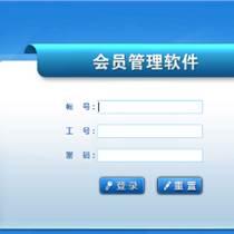 惠州會員管理系統軟件銷售系統