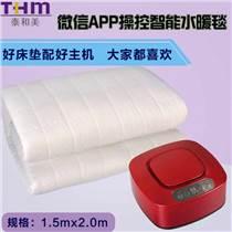 泰和美水暖毯电热毯电褥子厂家招商加盟批发