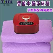 泰和美水暖毯电热毯水循环床垫电褥子地暖垫静音微信APP操控无厂家招商加盟批发