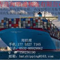 上海內貿海運物流公司
