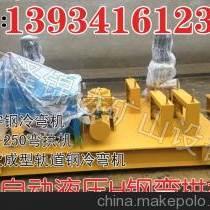 内蒙古霍林郭勒市300H型钢冷弯机弯曲机企业质量