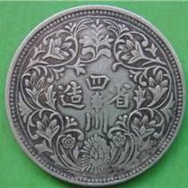 宣统银币图片及价格