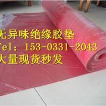 南通配电室10kv绝缘橡胶垫/红色绝缘地胶哪里有卖