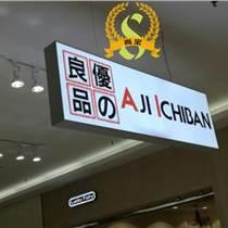 重庆LED广告灯箱厂吊式双面无框12cm卡布灯箱