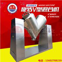广州南洋供应不锈钢粉体V型混合机厂家直销