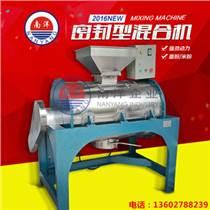 廣州南洋供應不銹鋼密封型滾筒雙螺旋混合機粉狀攪拌機廠家直銷