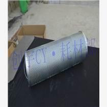 萊富康螺桿壓縮機吸氣過濾器 502410