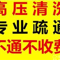 南京清理化糞池專業提供管道疏通、高壓清洗、全市較低價