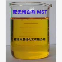 熒光增白劑 MST