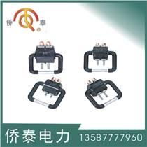 溫州僑泰電纜穿刺接地線夾JJCF-240/150行業領先