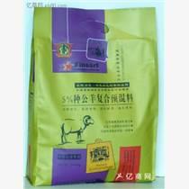 肉羊濃縮料飼料-專業羊飼料配方