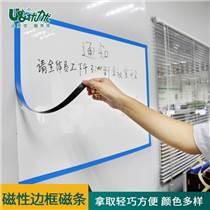 磁性白板批发厂家直销深圳优力优可擦写环保磁性软白板