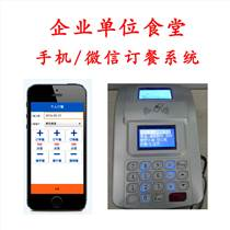 惠州食堂订餐软件系统|饭堂手机微信订餐软件系统领餐机
