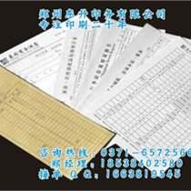 郑州表单印刷单色表格、出库单批量印刷
