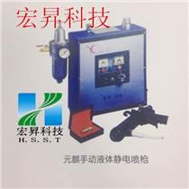 元麒液體氣壓靜電噴槍 (YC90)