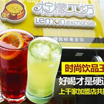 快乐柠檬加盟电话