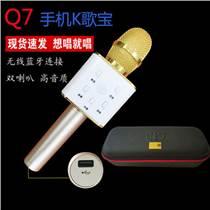 正品途讯 Q7 麦克风厂家无线蓝牙手机K歌宝批发