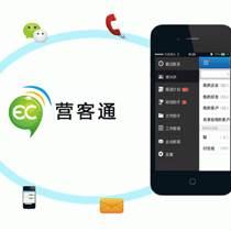 在线企业管理软件EC营客通