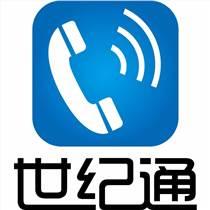 我想做网络电话代理,哪家比较好,怎么选择?