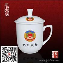定做企業會議杯子廠家 機關單位開會茶杯