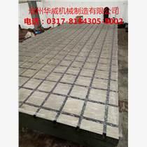 鑄鐵平板質量和技術要求滄州華威機械制造有限公司