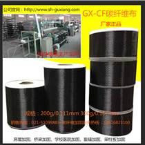 碳纤维布供应厂家直销