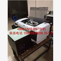 东莞爱普生uv平板打印机供应信誉保证