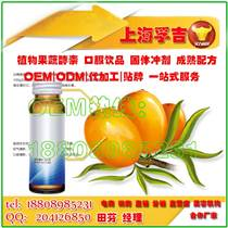 沙棘酵素饮品代加工、来配方花青素酵素饮品贴牌oem