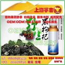 復合黑枸杞酵素飲品加工,10-100ml黑枸杞飲品灌裝加工