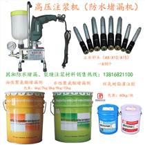 水溶性聚氨酯堵漏劑 油性聚氨酯注漿液