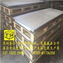 东莞大朗加工丁追出口木箱包装 熏蒸出口木箱包装厂家直销