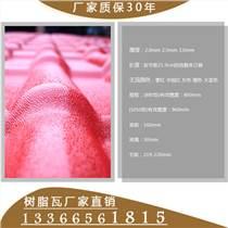 昌平區樹脂瓦廠銷售樹脂瓦PVC瓦