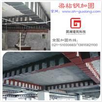 混凝土粘鋼板加固上海固湘加固公司